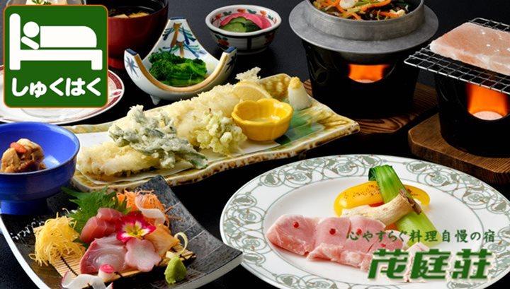 【2食付】旬菜寿々プラン