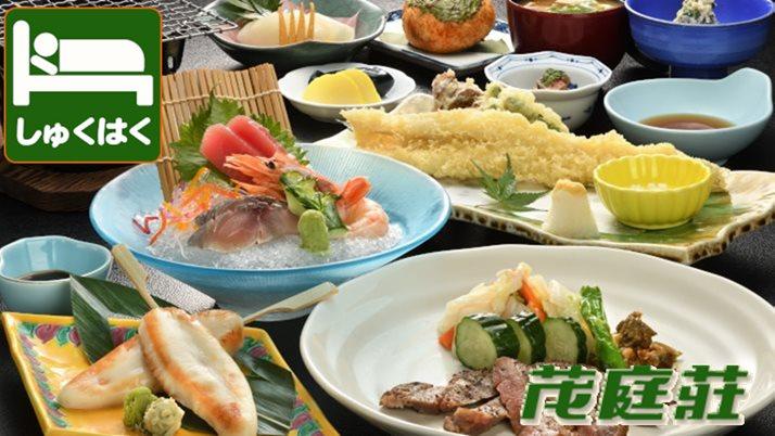 <NEW>【2食付】旬菜寿々プラン