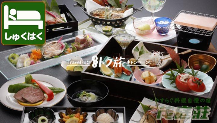 【仙台トク旅】旬海スペシャル会席