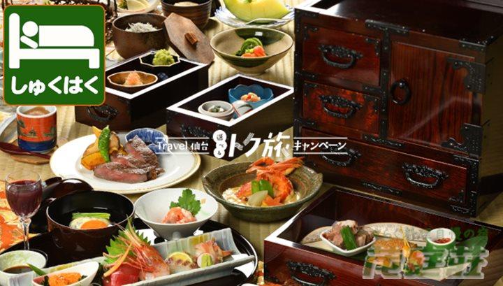 【仙台トク旅】伊達の箪笥料理
