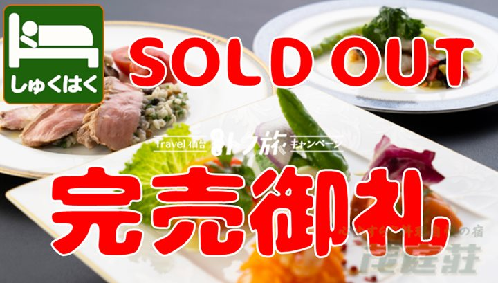 ◆完売◆【仙台トク旅】イタリアンコース